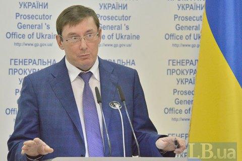 Луценко назвав Новинського співучасником злочину Януковича