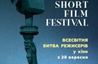 В Україні 11-й раз проходить Мангеттенський фестиваль короткометражних фільмів