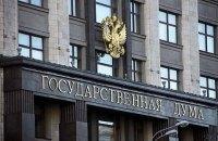 """Держдума Росії закликала Україну """"зупинитися"""""""
