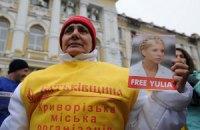Под Харьковским судом собрались сторонники Тимошенко