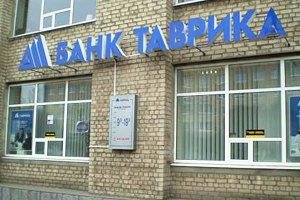 """Проблемный банк """"Таврика"""" просит разрешить ему привлекать депозиты"""
