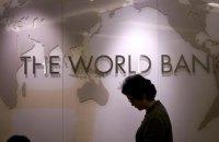 Всемирный банк намерен дать Украине кредит $500 млн под закупку газа