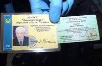 В Киеве нашли квартиру с драгоценностями Азарова