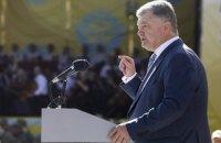 Порошенко поздравил украинцев со 100-летием создания ЗУНР
