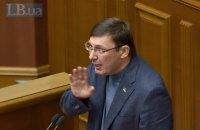 """Луценко назвав чутки про його незаконне збагачення """"дохлою кішкою"""""""