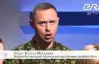 В Эстонии бывший офицер и его отец осуждены за шпионаж в пользу России