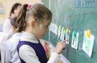 Новою національною ідеєю має стати освіта