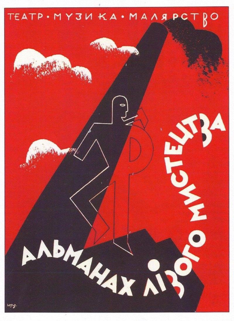 Святослав Гординський, обкладинка Альманаху лівого мистецтва, Львів, 1931