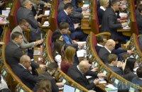 Рада приняла в первом чтении законопроект о практической отмене депутатской неприкосновенности
