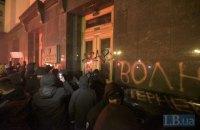 Геращенко назвав протест на Банковій спробою спровокувати кровопролиття