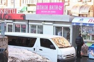 Азаров приказал убрать секс-шоп на Печерске