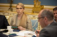 """Тимошенко пропонує покласти в основу діяльності майбутньої коаліції свій """"Новий курс"""""""