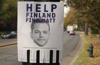 Посольство Финляндии в США попросило американцев помочь в розыске Мэтта Дэймона