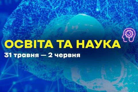 У Києві завтра стартує всеукраїнський освітній форум