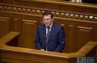 Луценко вернет в ВР представление на снятие неприкосновенности с 4 нардепов в понедельник