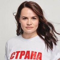 Тихановська Світлана Георгіївна