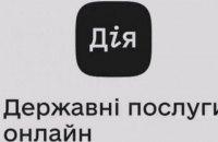 """В Украине презентовали бренд """"государства в смартфоне"""""""