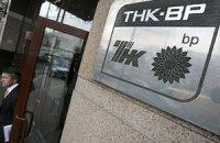ТНК-BP сворачивает работу в Украине