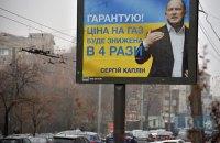 В Киеве полиция начала штрафовать за политрекламу на балконах