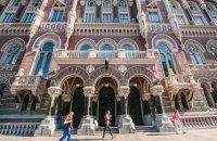 НБУ визнав неплатоспроможним ще один український банк