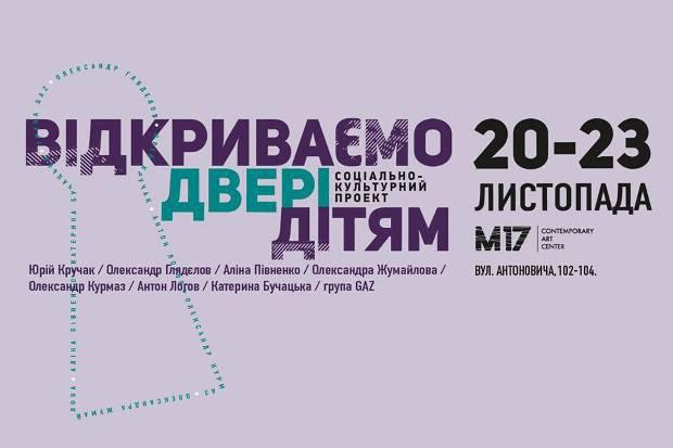 В М17 - виставка про проблеми вихованців інтернатів