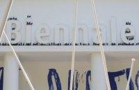 Венеційський скандал: що відбувається навколо українського павільйону на бієнале