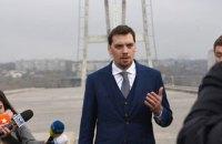 """Гончарук пообещал """"качественные дороги"""" в следующие 3-5 лет"""