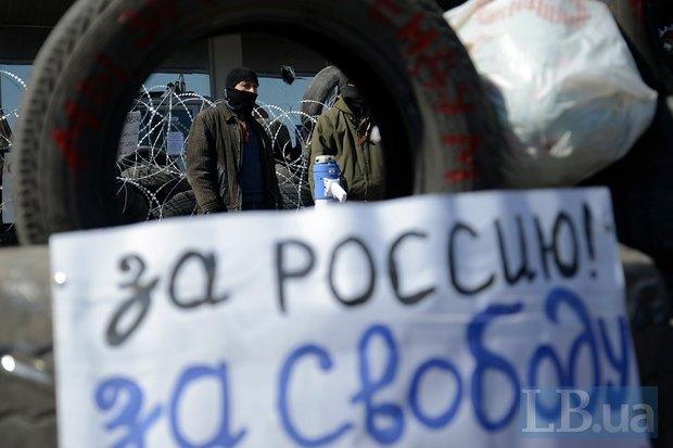 Под стенами Донецкой ОГА