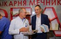 Советник главы Днепропетровской ОГА передал областной больнице 600 книг