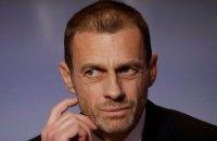 Президент УЄФА назвав ідею Суперліги плювком в обличчя всім любителям футболу