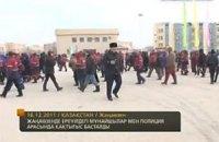 Жертвами беспорядков в казахстанском Жанаозене стали 10 человек