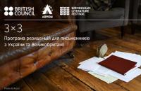 Украинские писатели смогут поехать на резиденцию в Великобританию