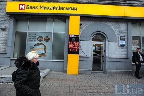"""Из 5 млрд гривен активов в банке """"Михаловский"""" осталось только 138 млн"""