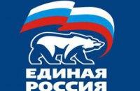 """""""Єдина Росія"""" заявила про втручання американських ЗМІ у внутрішню політику Росії"""
