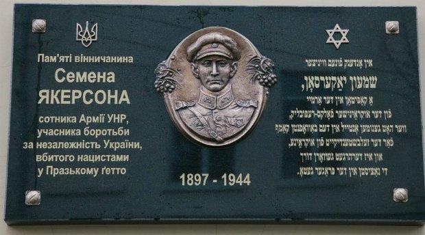 Мемориальная доска Семену Якерсону в Виннице