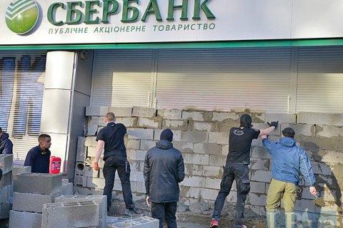 НБУ відхилив заявки потенційних покупців Сбербанку і ПІБ