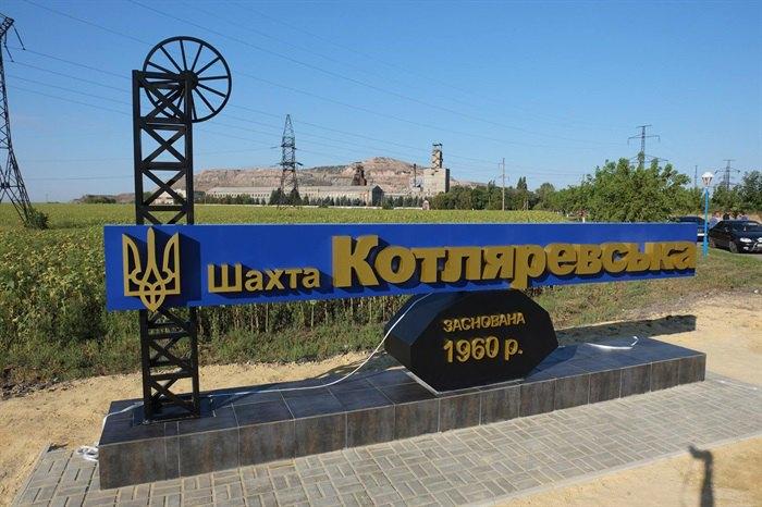 Шахта «Котляревская», ГП Селидовуголь, г. Новогродовка, Донецкой области
