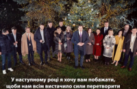 Кабмин записал новогоднее поздравление без Авакова и Пристайко