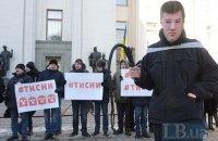 Возле Рады прошла акция протеста против восстановления налоговой милиции