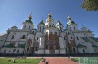 УПЦ КП хочет провести объединительный собор в Софии Киевской