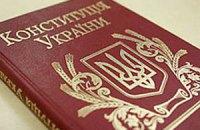 Рада создала комиссию по разработке изменений Конституции Украины