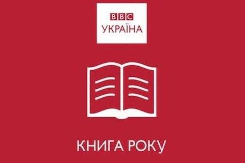 """""""Книга року BBC-2017"""" оголосила довгі списки"""