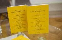 Книга Анастасії Леухіної отримала першу нагороду премії KBU AWARDS