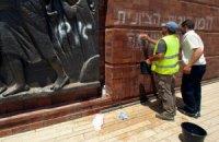 В Ізраїлі заарештували вандалів, які осквернили меморіал жертвам Голокосту