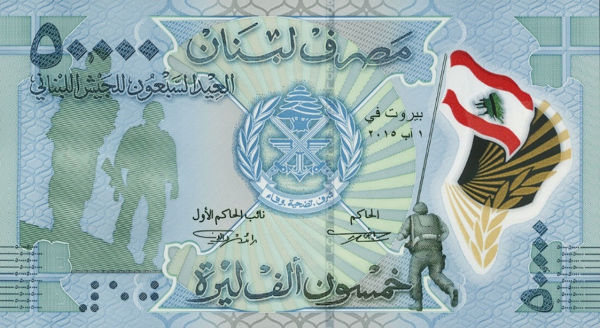 50 000 ливанских фунтов