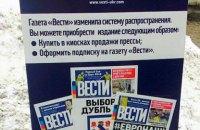 """Газета """"Вести"""" опровергла отказ от бесплатной раздачи (обновлено)"""