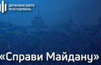 """ДБР заявило, що звітуватиме про """"справи Майдану"""" щомісяця"""