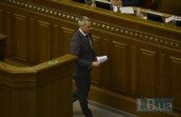 Рада объявила недоверие генпрокурору Рябошапке