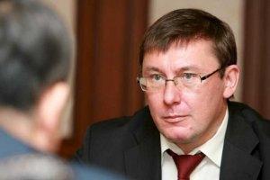 Луценко жалеет, что оппозиционные списки обнародовали с опозданием
