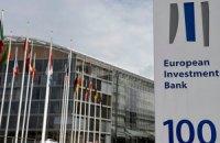 Рада ратифікувала угоду з ЄІБ про виділення Україні 200 млн євро